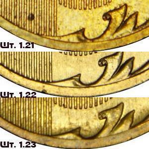 Отличия между реверсами 10 рублей