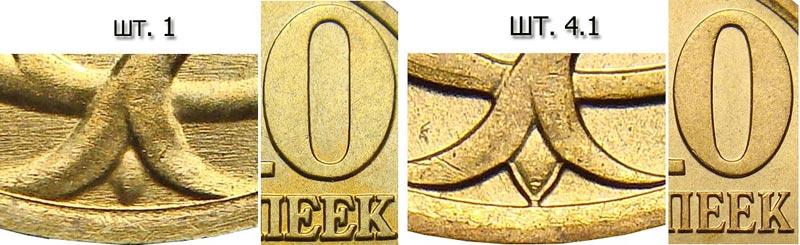 Различия монет ММД