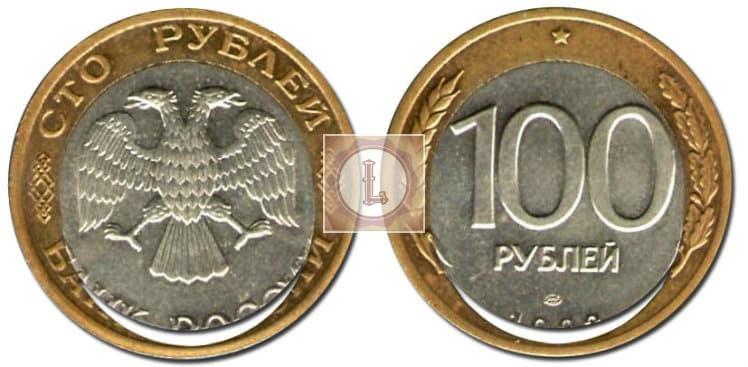 Брак: выкус на монете 100 рублей 1992 года