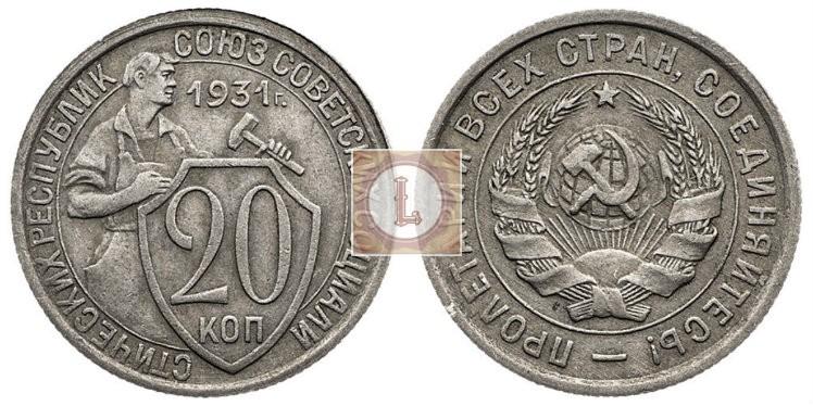Двухостная монета 20 копеек 1931 года