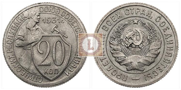 20 копеек 1931 года Мельхиор