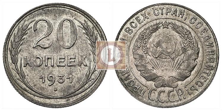 20 копеек 1931 года из Себерба