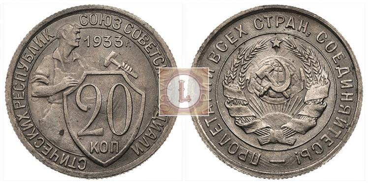 Уникальные 20 копеек 1933 года
