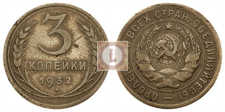 Аверс от 20 копеечной монеты