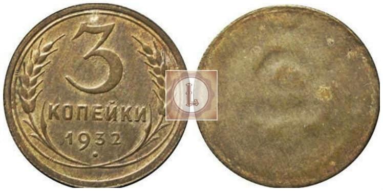 Односторонний чекан 1932 года монеты 3 копейки