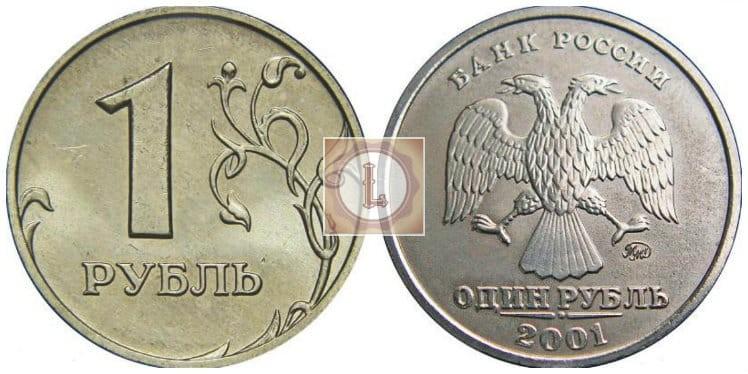 Таинственный 1 рубль 2001 года ММД