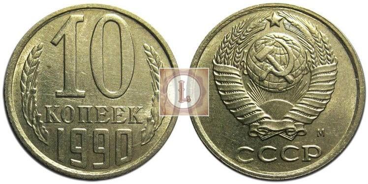 Редкая разновидность: монета с буквой М