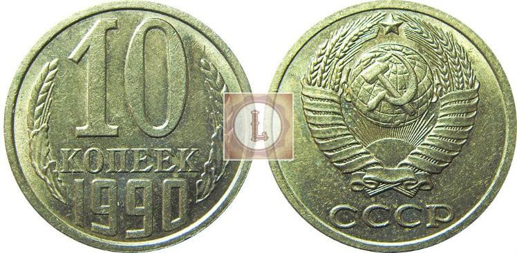 Монета 10 копеек 1990 года СССР