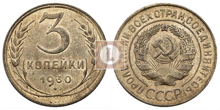 3 копейки 1930 года СССР