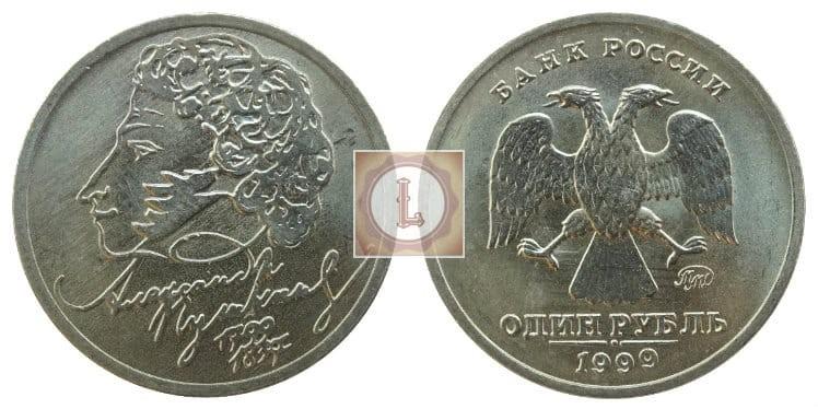 1 рубль 1999 года (Пушкин)