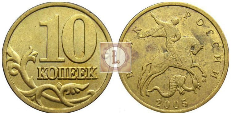 Стандартный чекан монеты 10 копеек 2005 года