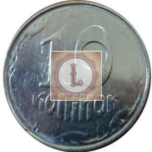 Белый магнитный металл 10 копеек 2005 года
