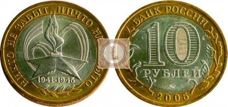 10 рублей 2005 года ММД с надписью «Никто не забыт, ничто не забыто»