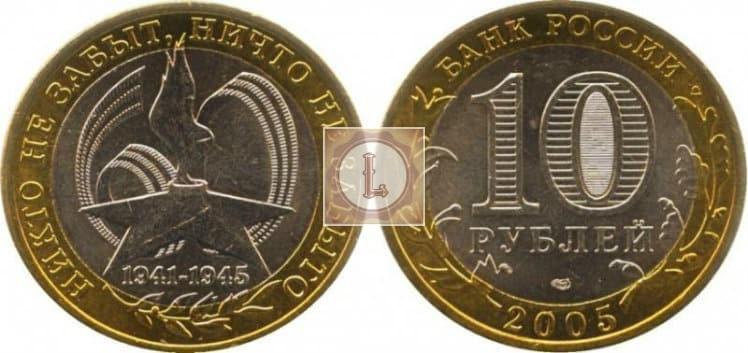 10 рублей 2005 года СПМД с надписью «Никто не забыт, ничто не забыто»