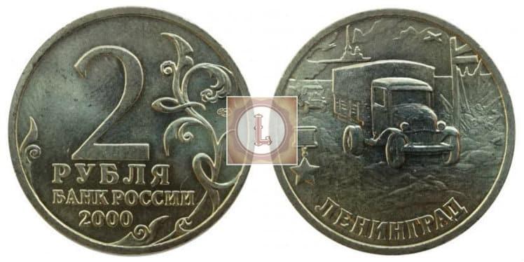 Монета 2 рубля 2000 года Ленинград