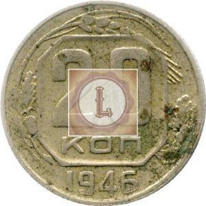 Спорная разновидность 1946 года - монета номиналом 20 коп