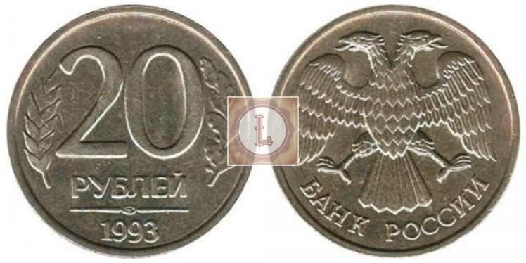 20 рублей 1993 года ЛМД (пробные, магнитные)