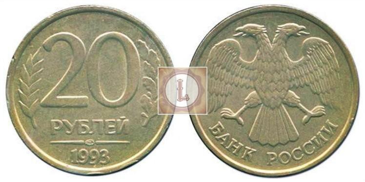 20 рублей 1993 года ЛМД (пробные, немагнитные)