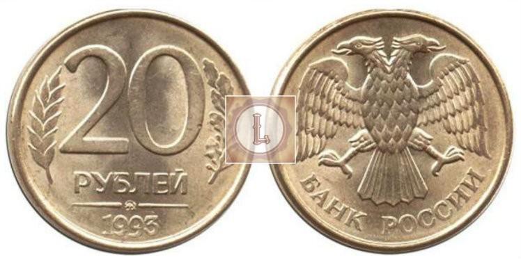 20 рублей 1993 года ММД (магнитные)