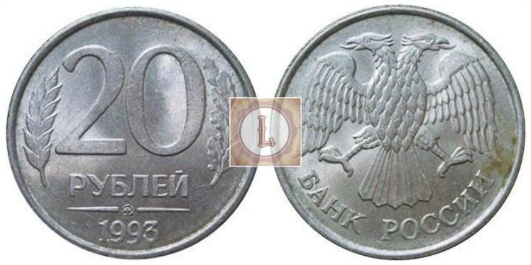 20 рублей 1993 года ММД (немагнитные)
