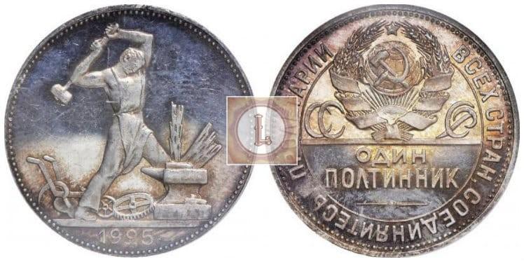 Стандартная чеканка 50 копеек 1925 года