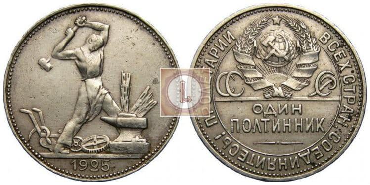 """Один полтинник 1925 года """"9 грамм чистого серебра"""""""