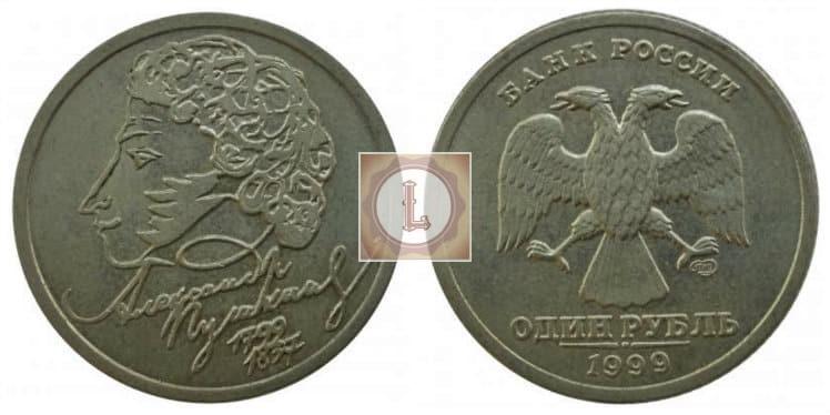 1 рубль с Пушкиным ММД