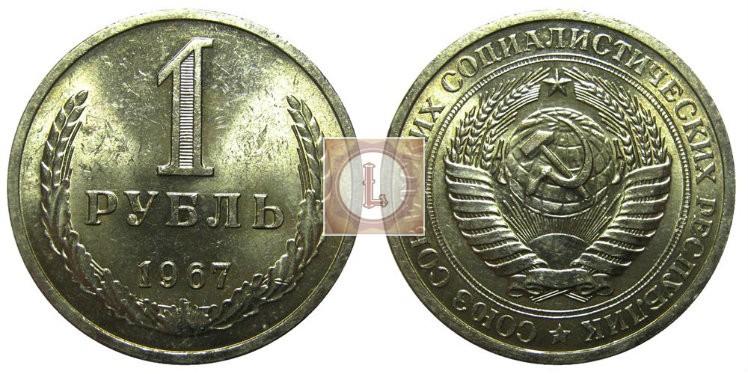 1 рубль 1967 года стандартной чеканки