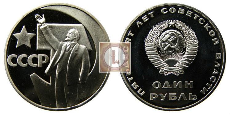 Улучшенная чеканка рубля 50 лет советской власти