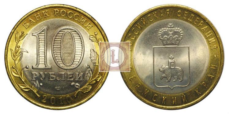 """10 рублей 2010 года """"Пермский край"""""""