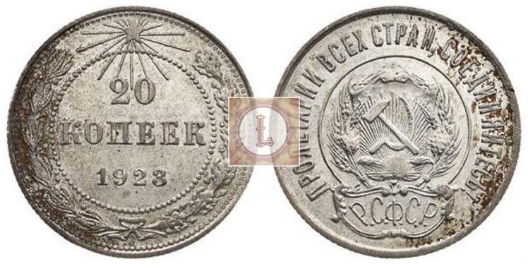 Редкая монеты 1923 года со штемпелем 1.1