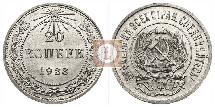 Стандартная чеканка 20 копеек 1923 года