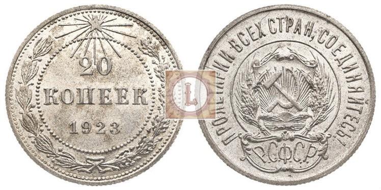 20 копеек 1923 года - Штемпель 1.3