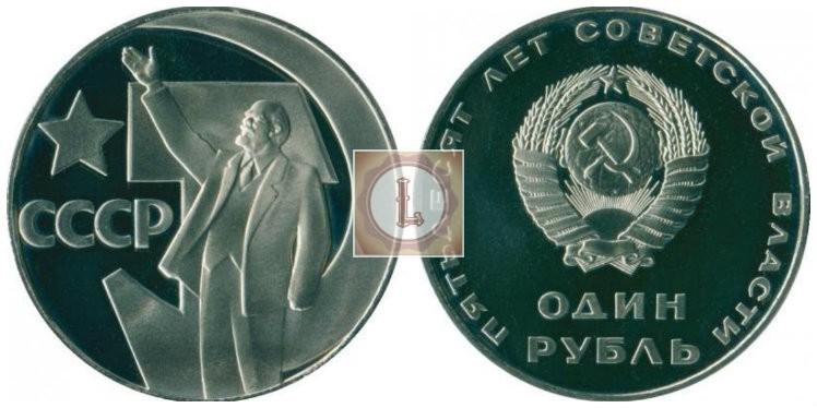 Новодел юбилейного рубля, выпущеного в 1988 году
