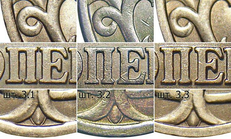 Отличия между штемпелями 5 копеек 2005 года