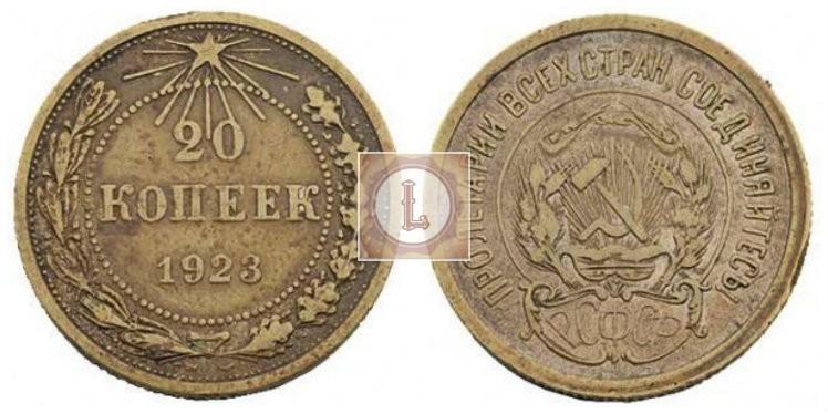 Латунные 20 копеек 1923 года с серебром