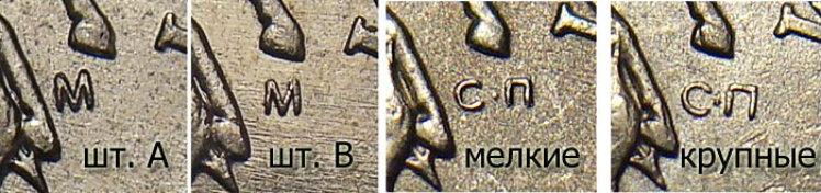 Отличия между штемпелями М и С-П