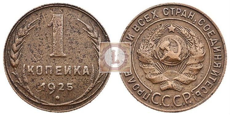 Копейка 1925 года - Штемпель 1.2