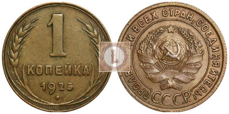 Копейка 1925 года - Штемпель 1.1
