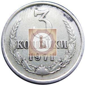 Существует ли белая монета 3 копейки 1971 года?