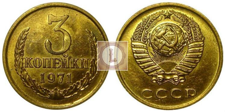 Штемпель 2.2 - монета 3 копейки 1971 года
