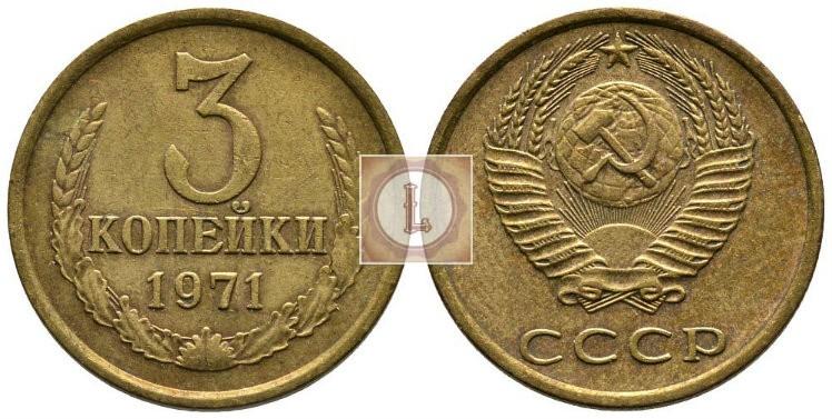 Штемпель 2.3 - монета 3 копейки 1971 года