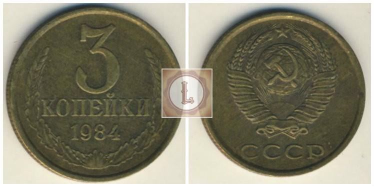 3 копейки 1984 года СССР