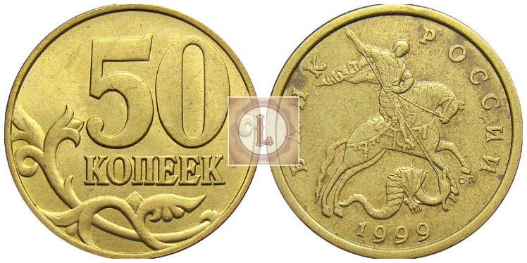50 копеек 1999 года СПМД