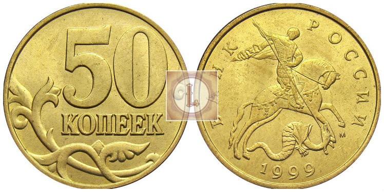 50 копеек 1999 года ММД