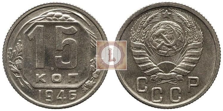 Разновидность 15 копеек 1946 года: Хрущевский новодел