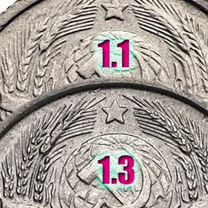 Отличия между штемпелями 1.1 и 1.3