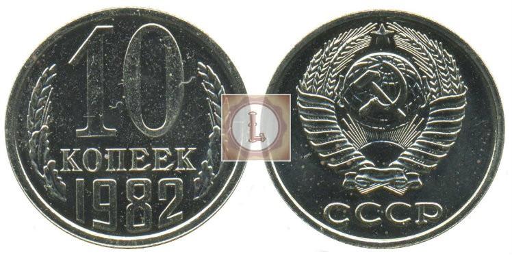 10 копеек 1982 года СССР
