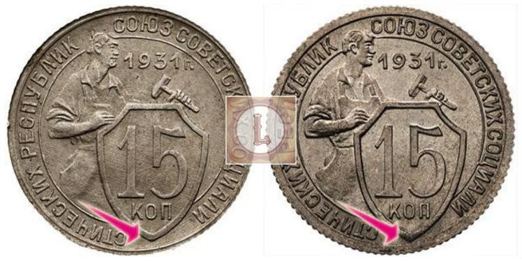 Отличия между монетами 15 копеек 1931 года