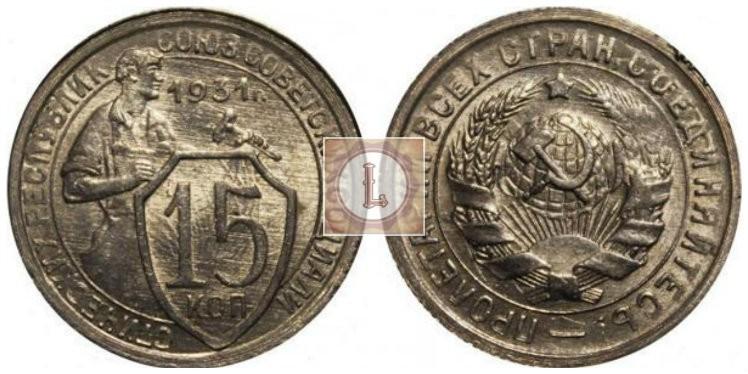 15 копеек 1931 года из мельхиора